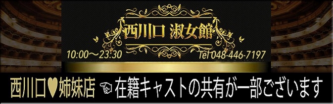 当バナーは東京都豊島区大塚の素人系風俗店!デリヘルの『オトナのマル秘最前線!!』の姉妹店『西川口 淑女館』紹介バナーです。 西川口、蕨、その他周辺地域にステキな人妻・熟女を派遣致しますのでお気軽にお電話下さい。