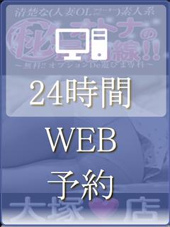 簡単WEB予約